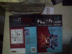激战Flash商业设计:互联网互动设计从业指南与视频剖析...