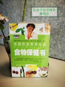 《美国饮食营养协会.新饮食营养全书.食物保健书》中国轻工出版社