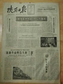 老报纸陕西日报1965年11月13日(4开四版) 学习王杰同志; 为共产主义事业献出一切;