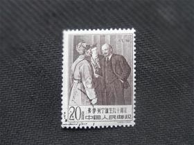 纪77纪念列宁---3盖销,