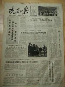 老报纸陕西日报1965年11月16日(4开四版) 用各种形式宣传王杰精神; 热烈祝贺保邦大捷;