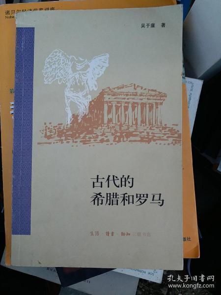 古代的希腊和罗马