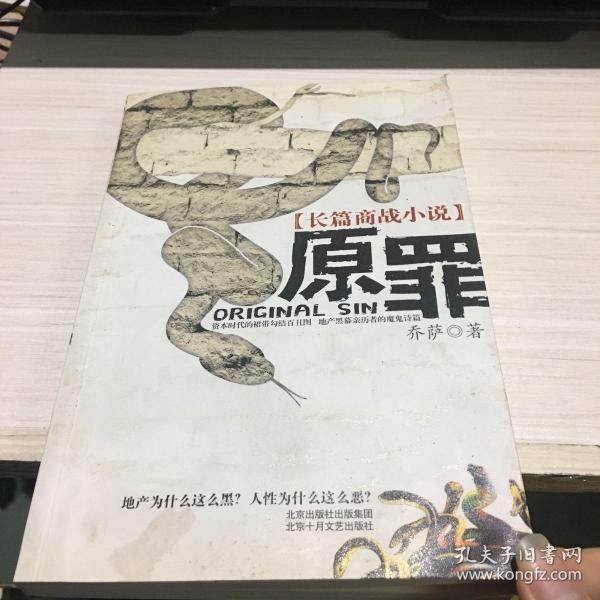 墨香阁小说网_原罪(乔萨 著)_简介_价格_小说书籍_孔网