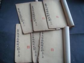 增补傅氏审视瑶函眼科大全(附图说)卷一至卷六全.石印,有的无原封.