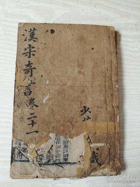 木刻,汉宋奇书卷二十一