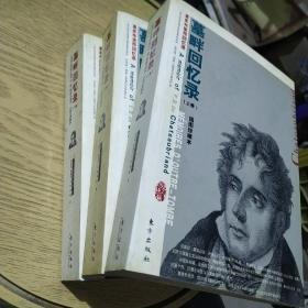 墓畔回忆录(全三册)