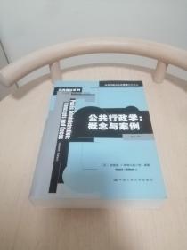 公共行政学:公共行政与公共管理经典译丛·经典教材系列