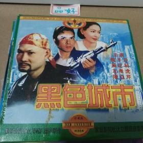 黑色城市 VCD电影 甄子丹 周比利 左孝虎