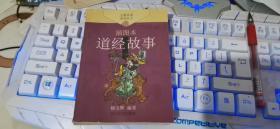 道经故事(插图本)——宗教故事系列丛书