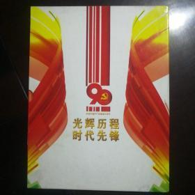 庆祝中国共产党90周年邮资明信片 精装一册带函套