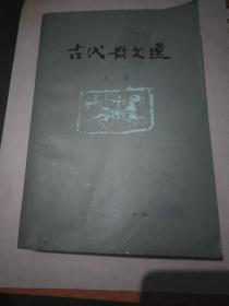 古代散文选(上册)