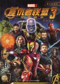 《复仇者联盟 3 终极档案》【附赠如图4开海报一张,品好如图】