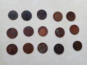 铜元15枚合售