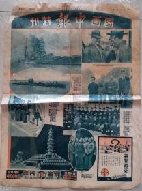 1935年《申报图画特刊》第84期(俄领导基洛夫遭暗杀情形)