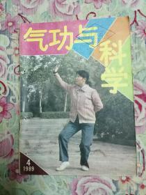 气功与科学(1989.4)