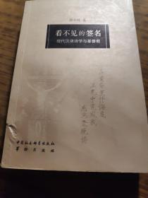 看不见的签名:现代汉语诗学与基督教
