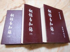 纲鉴易知录 (精装木刻版 全套1~3册)