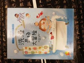 我爱自己·暖房子自我意识养成绘本:洗澡是场大冒险