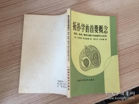 《美国新数学丛书》拓扑学的首要概念