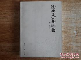 徐培晨艺术馆(仅印量1000册)