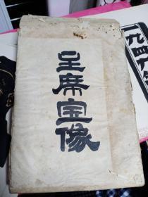 主席宝像 主席木刻画像编集(共七十张)木刻版画