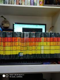 【中国人民解放军历史资料丛书】全24册豪华布面精装有护封