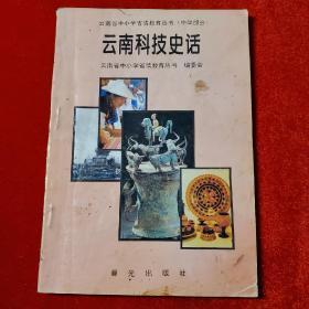 云南科技史话