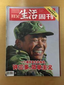 三联生活周刊 2007年第44期