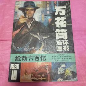 万花筒连环画报1986.10