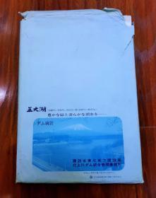 日本五大湖宣传资料一批合售(内收地图、宣传页、垫板等)