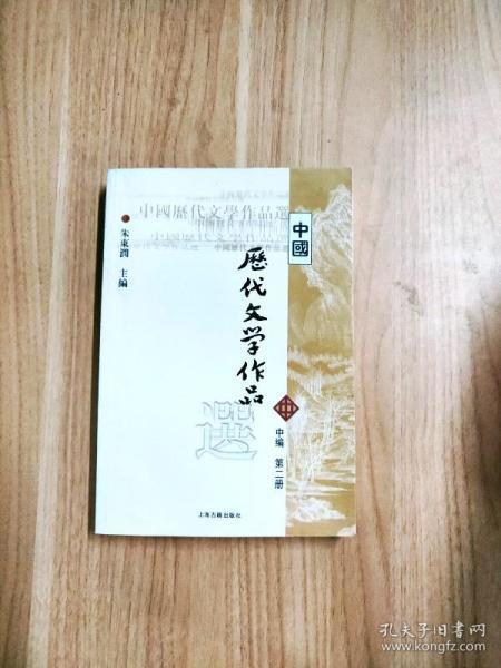中国历代文学作品选 中编 第2册