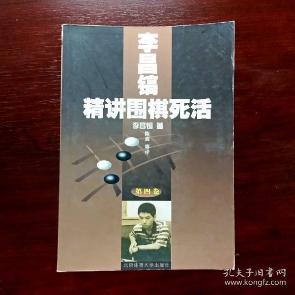 李昌镐精讲围棋死活(第4卷)