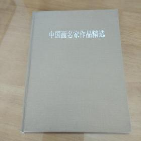 中国画名家作品精选。