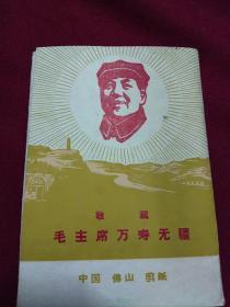 毛主席像剪纸集(第一集)一九四九年以前