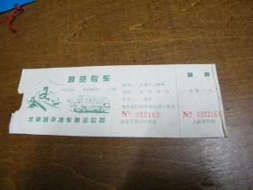 门票:北京市交通客运旅游车队乘车证,长城十三陵游览专车(3种)