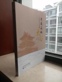 晋商资料系列书籍之一------《晋商名城太谷》----全彩印刷----虒人荣誉珍藏