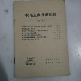 祝毛主席万寿无疆(组歌)  中国唱片