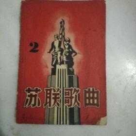 苏联歌曲  1953年(2)