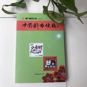 中国邮市快报第八辑合订本