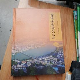 会昌客家黄氏文化