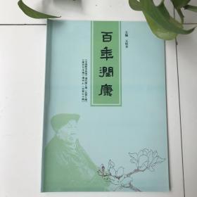 百年润康  中国邮市快报增刊