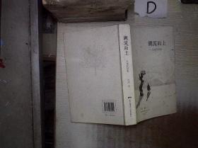 流而上-吴冰作品集   。、