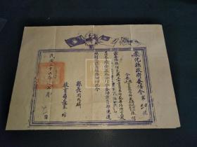 民国二十六年蒙化县政府委任令