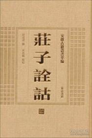 庄子诠诂(安徽古籍丛书萃编 精装 全一册)