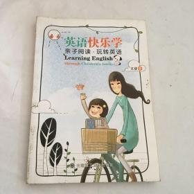 英语快乐学:亲子阅读·玩转英语