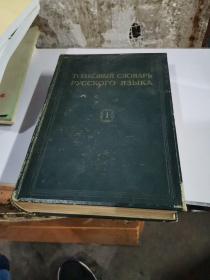 俄文原版(大约四十年代的老书)见图,厚本