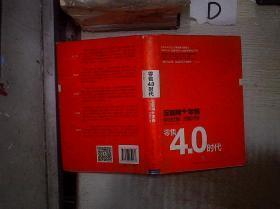 零售4.0时代:互联网+时代,移动互联,无缝对接