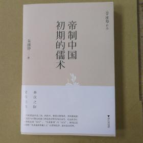 帝制中国初期的儒术