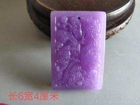 天然紫翡翠连年有余牌