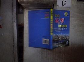 广东省城市地图册 。、.